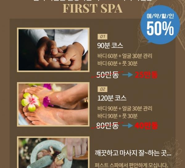 first-spa.html